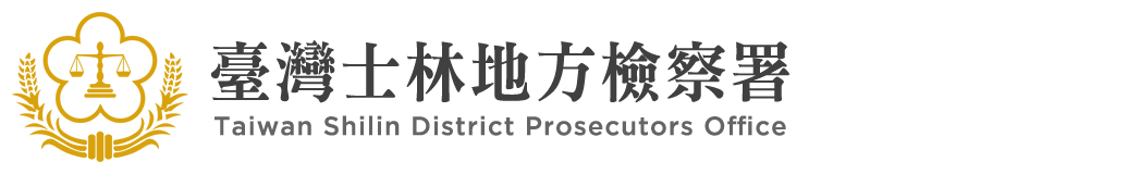 Taiwan Shilin District Prosecutors Office:Back to homepage